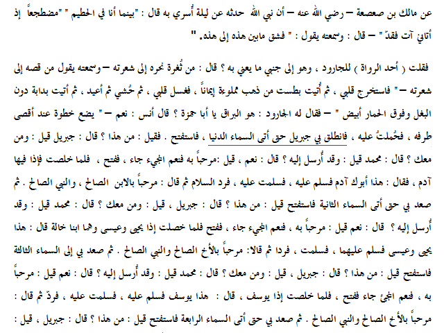 Shahih Bukhari Bab IV No. 429
