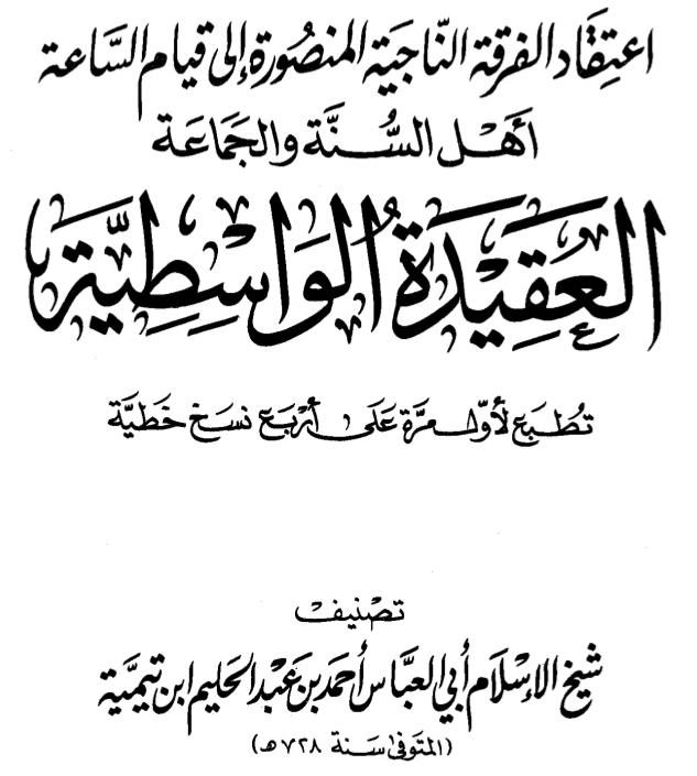 aqeedah_wasitiyah_cover