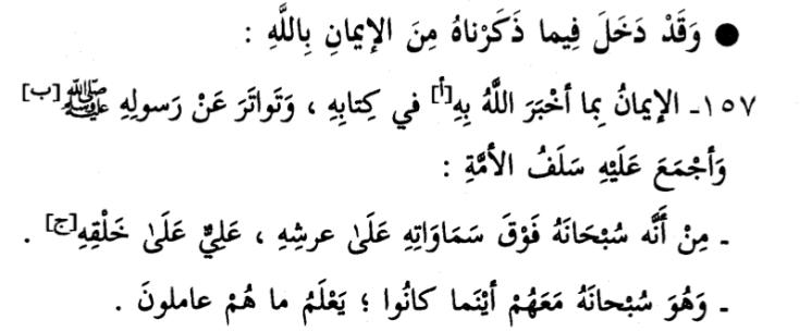 aqidah-wasitiyah-157