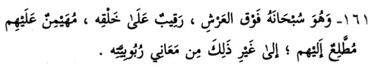 aqidah-wasitiyah-161